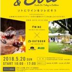 92394682 - ワインのイベント「&SOTO」