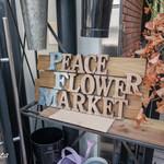 ピースフラワーマーケット&カフェ - 看板