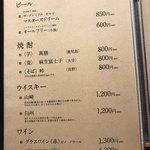 いち太 - 飲み物メニュー(和酒)左