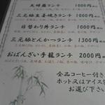 924661 - ランチメニュー