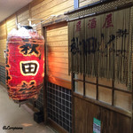 秋田杉 - 秋田杉の赤提燈