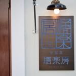中国菜 膳楽房 - 外観