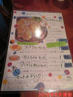 santa cafe HASH - ランチメニュー