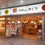 92407398 - 大阪のれんめぐり入口