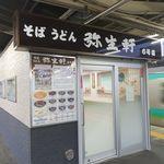 弥生軒 - たまに行くならこんな店は、昭和の天才画伯「山下清」が生前一時期働いていたとされる「弥生軒」です。