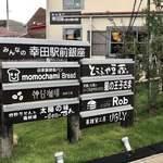 Cafe Rob - 幸田駅前銀座の中にあります