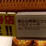 92409917 - 煮込み野菜とツナのトルティ-ヤの商品札