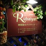 神楽坂ルバイヤート -