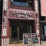 ビストロ居酒屋 ソーレ -