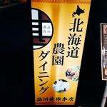 品川甚作本店 -