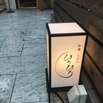 ひろひろ - アプローチの行燈風景(2018.9.9)
