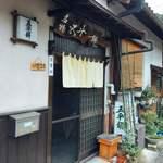 黒木五平餅店 -