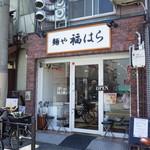 麺や福はら - お店の外観