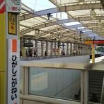 宝華 - 立派な駅
