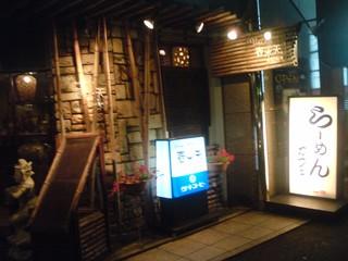 こだわりらーめんカフェ壺水天 片町店
