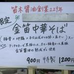 中華そば 四つ葉 - 笛木醤油創業229年コラボ「金笛中華そば」900円