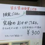 中華そば 四つ葉 - 限定ごはん「究極のおかかごはん」400円