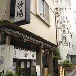 砂場そば店 北品川 - 外観(2018年9月4日撮影)