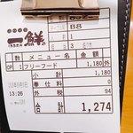 海鮮茶屋 一鮮 - 秋刀魚定食にしてはお高め?
