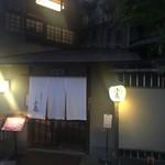 Giwonkomori - 老舗感のある店構え。祇園に相応しい外観です。