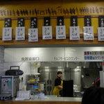 道の駅 箱根峠 - お蕎麦もあります