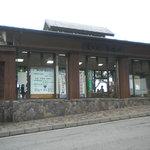 道の駅 箱根峠 - 峠のお店らしい造りです