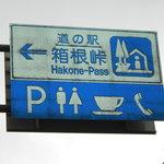 道の駅 箱根峠 - 目印はこの標識