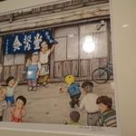 坂内食堂 - 可愛らしいイラスト