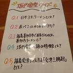 坂内食堂 - 坂内食堂クイズ~!