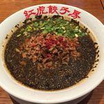 紅虎餃子房 - 担々麺(黒)