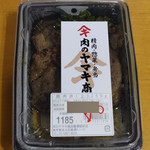 肉のヤマキ商店 - 切りたて!上炭火焼肉弁当(肉1.5人前)1185円