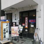 うどん居酒屋 江戸堀 - 2018年9月8日訪問