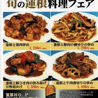 10・11月限定!!蓮根料理フェア