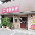 山東飯店 -
