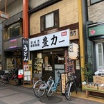 豊力 - 近鉄瓢箪山駅そば