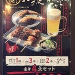 飛車角 - 瓶ビールと日本酒は対象外です。