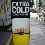 アサヒスーパードライエクストラコールドバーナゴヤ - お店の看板です。 DRY EXTRA COLD エクストラコールドBAR  SUPER 'DEY'  下の部分がビールに見立ててあるんですね。