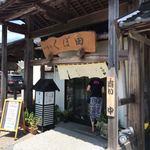くぼ田 - 店舗入り口