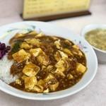 中華料理 八龍 - 麻婆豆腐丼