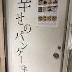 幸せのパンケーキ - 店先①
