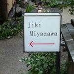 jikimiyazawa - 外観