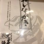 """92452815 - """"おしながき"""""""