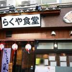 らくや食堂 - 中華料理屋さんの居抜きっぽい佇まい