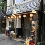 もみじ - 店の外観