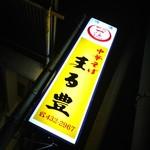 中華そば○豊 - 看板♪