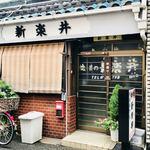 新楽井 - 新楽井サン