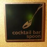 cocktail bar spoon -