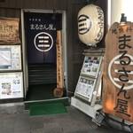 地魚料理 まるさん屋 - 店の入口(食事処は2階に)