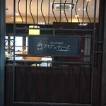 フリアンディーズ 二条店 -