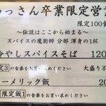 92466572 - 「わっさん」卒業限定「冷やしスパイスそば」1200円